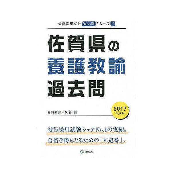 佐賀県の養護教諭過去問 2017年度版/協同教育研究会