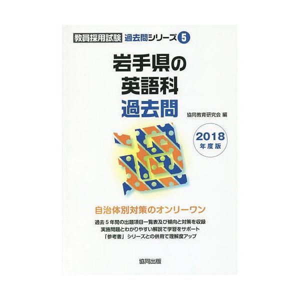 岩手県の英語科過去問 2018年度版/協同教育研究会