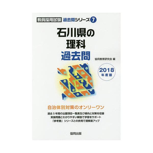 石川県の理科過去問 2018年度版/協同教育研究会