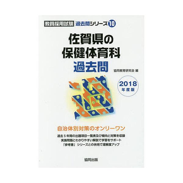 佐賀県の保健体育科過去問 2018年度版/協同教育研究会