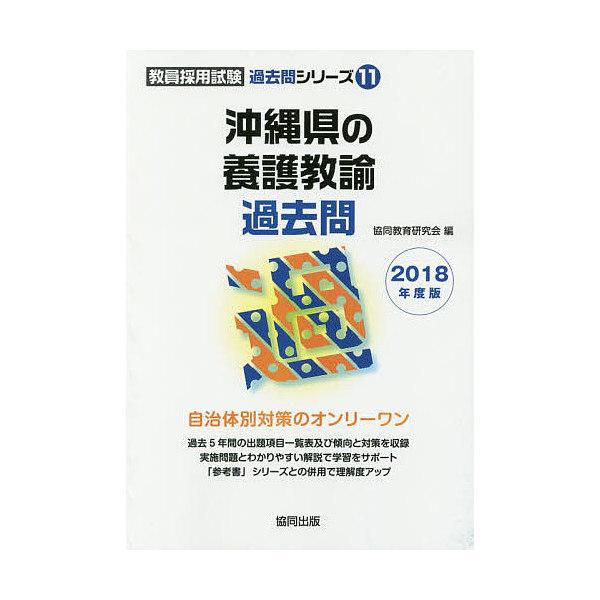 沖縄県の養護教諭過去問 2018年度版/協同教育研究会