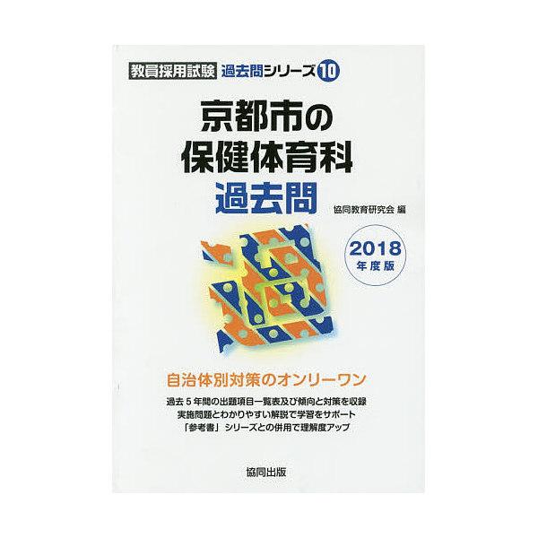京都市の保健体育科過去問 2018年度版/協同教育研究会