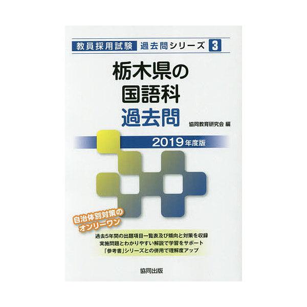 栃木県の国語科過去問 2019年度版/協同教育研究会