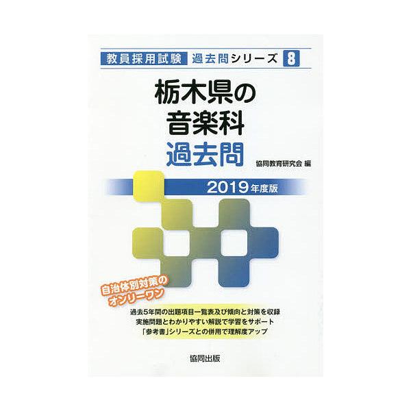 栃木県の音楽科過去問 2019年度版/協同教育研究会
