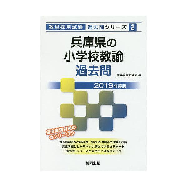 兵庫県の小学校教諭過去問 2019年度版/協同教育研究会