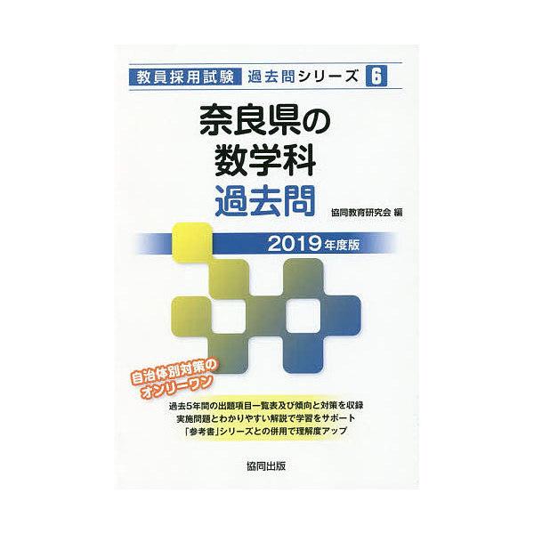 奈良県の数学科過去問 2019年度版/協同教育研究会