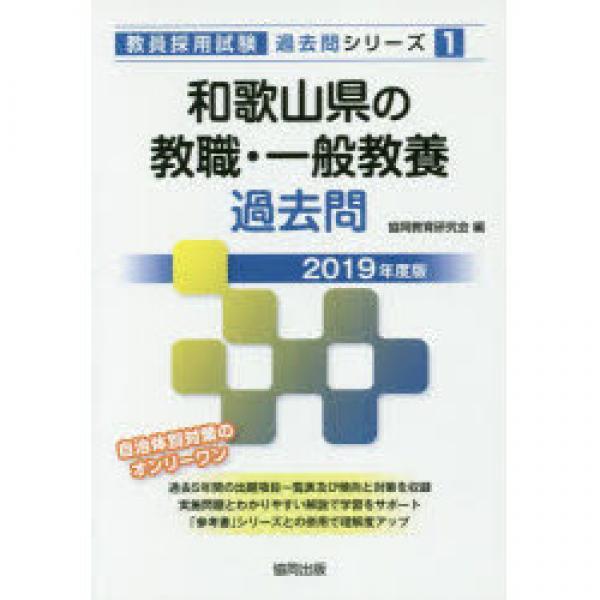 和歌山県の教職・一般教養過去問 2019年度版/協同教育研究会