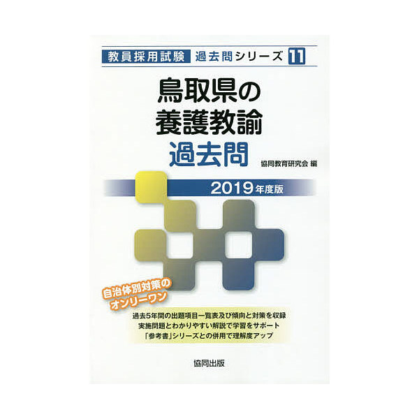 鳥取県の養護教諭過去問 2019年度版/協同教育研究会