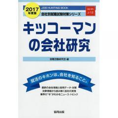 キッコーマンの会社研究 JOB HUNTING BOOK 2017年度版/就職活動研究会