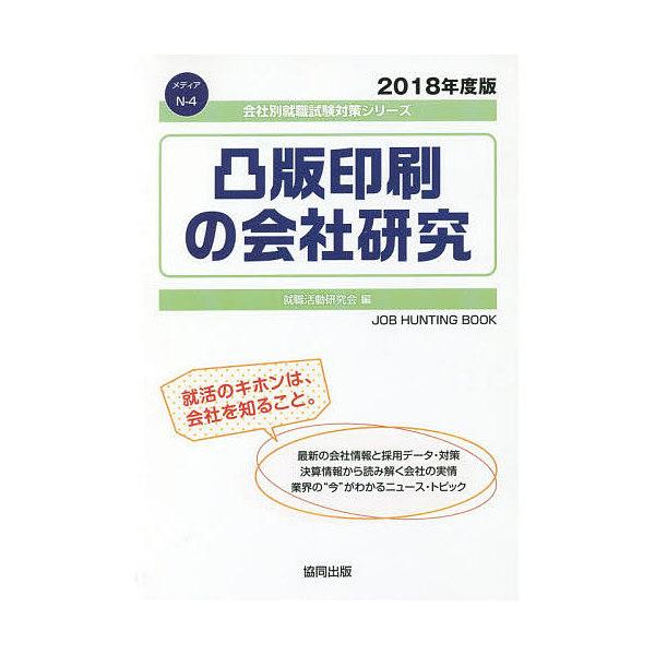 凸版印刷の会社研究 JOB HUNTING BOOK 2018年度版/就職活動研究会