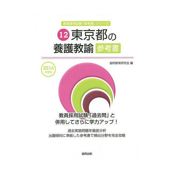 東京都の養護教諭参考書 2016年度版/協同教育研究会