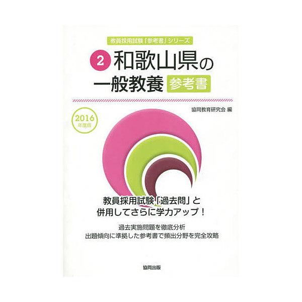 和歌山県の一般教養参考書 2016年度版/協同教育研究会