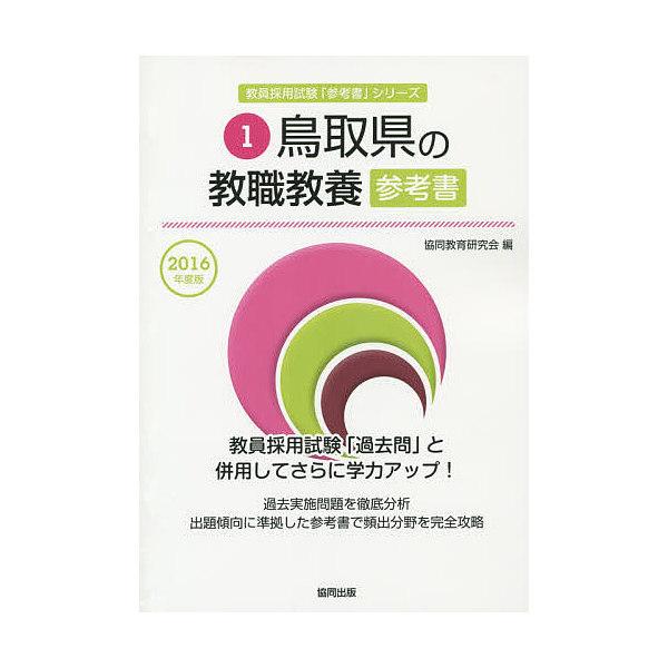 鳥取県の教職教養参考書 2016年度版/協同教育研究会