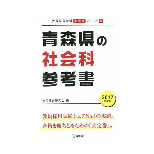 青森県の社会科参考書 2017年度版/協同教育研究会