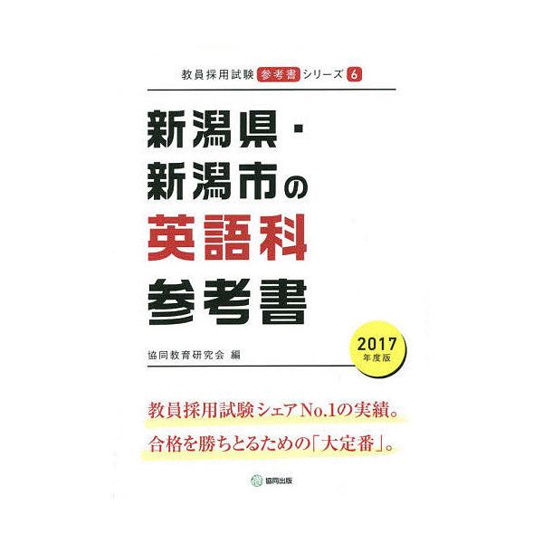 新潟県・新潟市の英語科参考書 2017年度版/協同教育研究会
