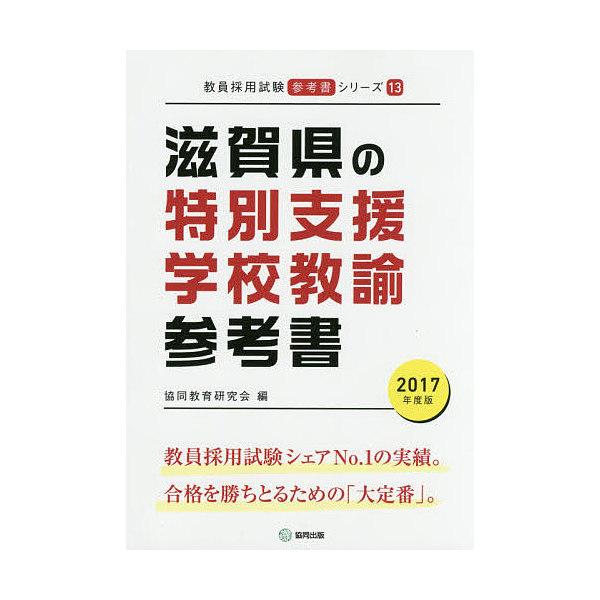 滋賀県の特別支援学校教諭参考書 2017年度版/協同教育研究会