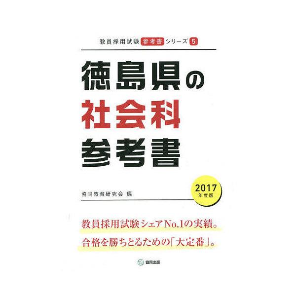 徳島県の社会科参考書 2017年度版/協同教育研究会