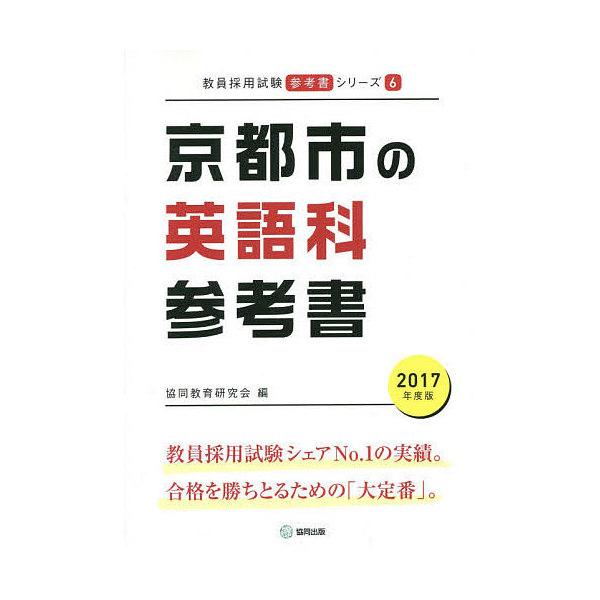 京都市の英語科参考書 2017年度版/協同教育研究会