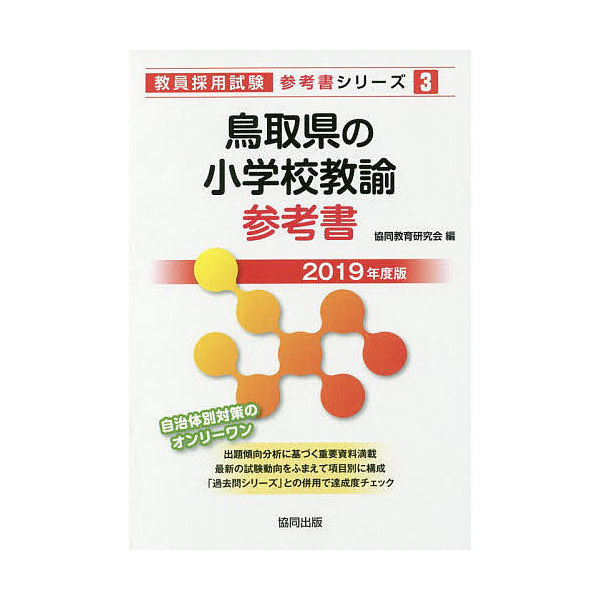 鳥取県の小学校教諭参考書 2019年度版/協同教育研究会