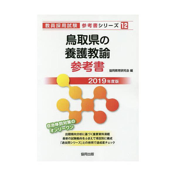鳥取県の養護教諭参考書 2019年度版/協同教育研究会