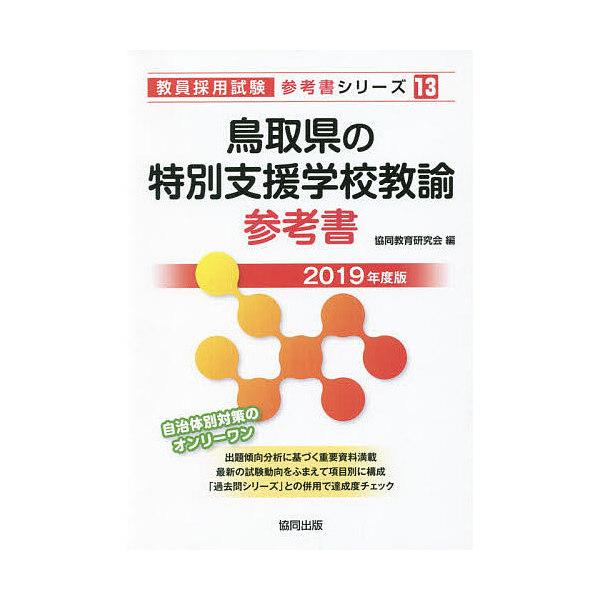 鳥取県の特別支援学校教諭参考書 2019年度版/協同教育研究会