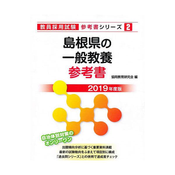 '19 島根県の一般教養参考書/協同教育研究会