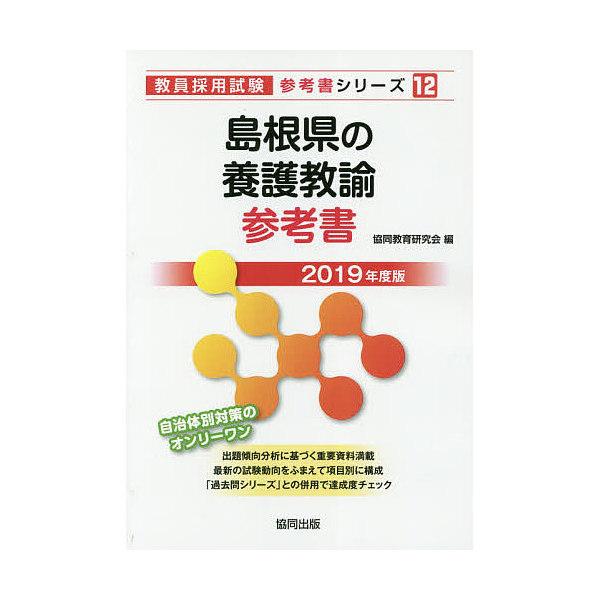島根県の養護教諭参考書 2019年度版/協同教育研究会