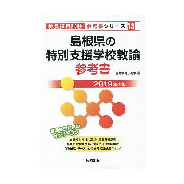 島根県の特別支援学校教諭参考書 2019年度版/協同教育研究会