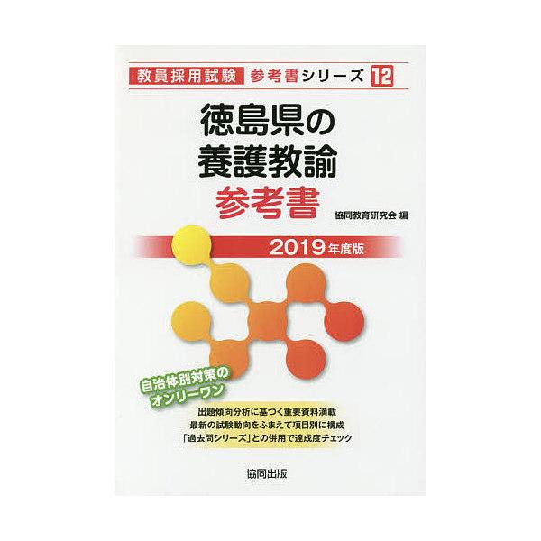 徳島県の養護教諭参考書 2019年度版/協同教育研究会