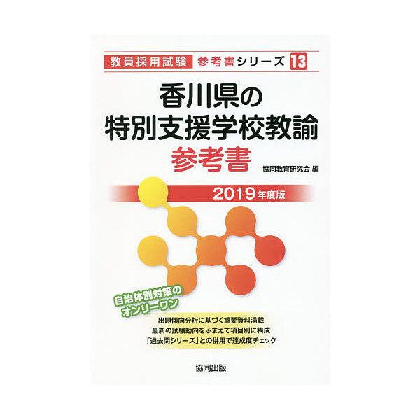 香川県の特別支援学校教諭参考書 2019年度版/協同教育研究会