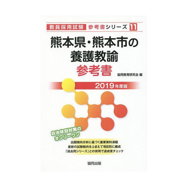 熊本県・熊本市の養護教諭参考書 2019年度版/協同教育研究会