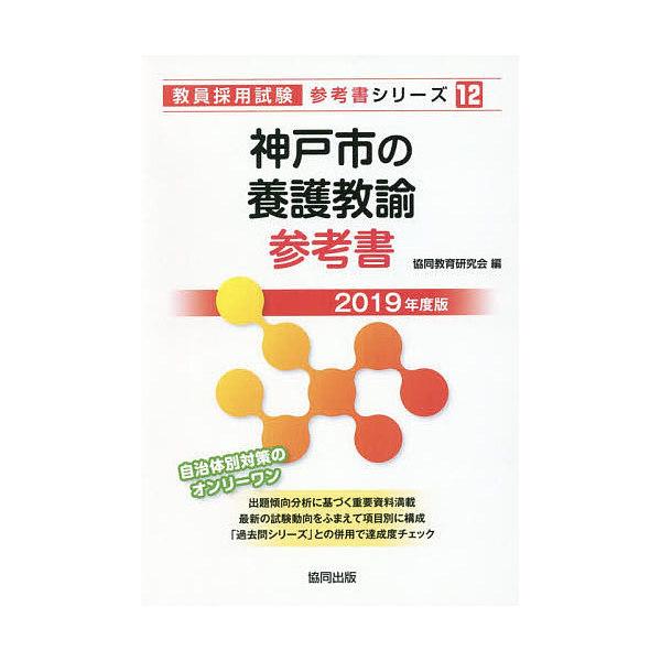 神戸市の養護教諭参考書 2019年度版/協同教育研究会