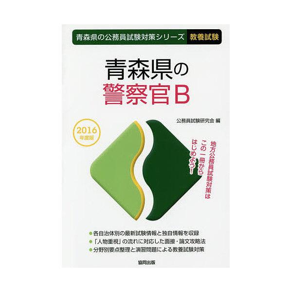 青森県の警察官B 教養試験 2016年度版/公務員試験研究会