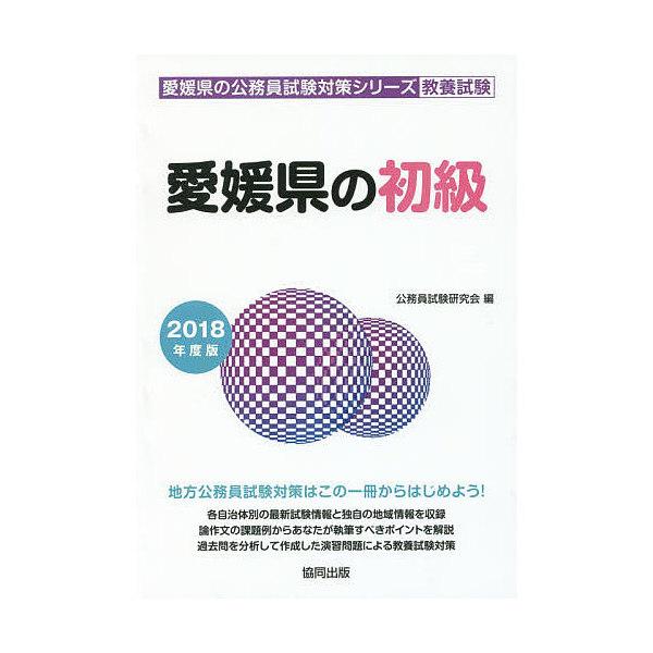 愛媛県の初級 教養試験 2018年度版/公務員試験研究会