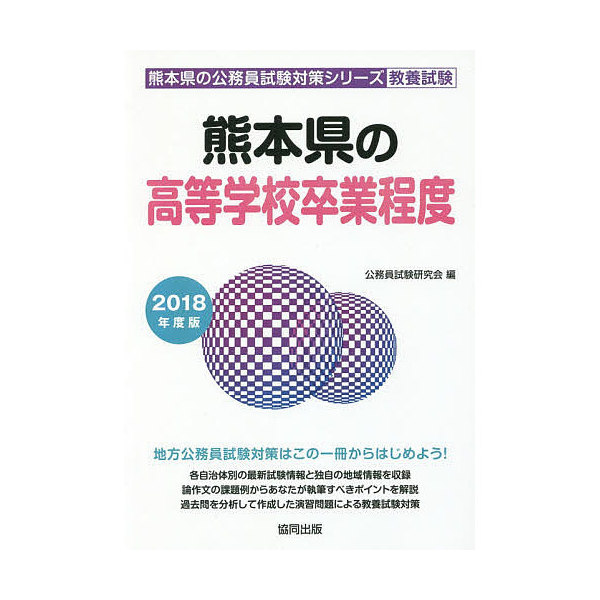 熊本県の高等学校卒業程度 教養試験 2018年度版/公務員試験研究会