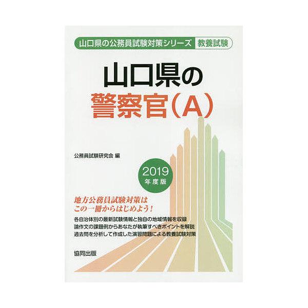 山口県の警察官〈A〉 教養試験 2019年度版/公務員試験研究会