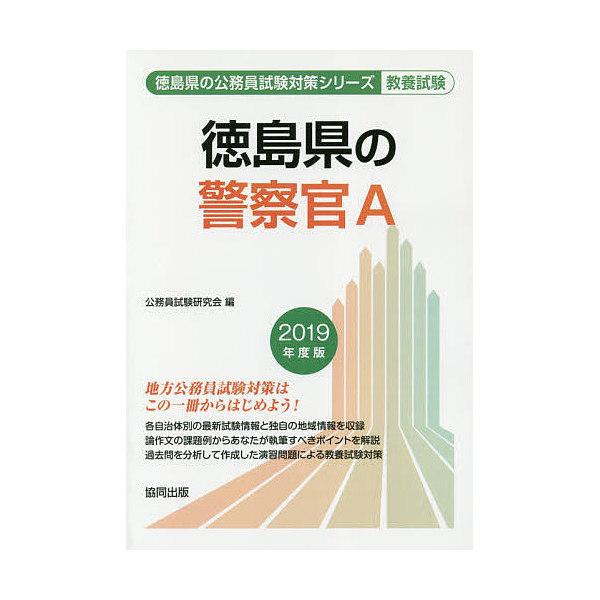 徳島県の警察官A 教養試験 2019年度版/公務員試験研究会