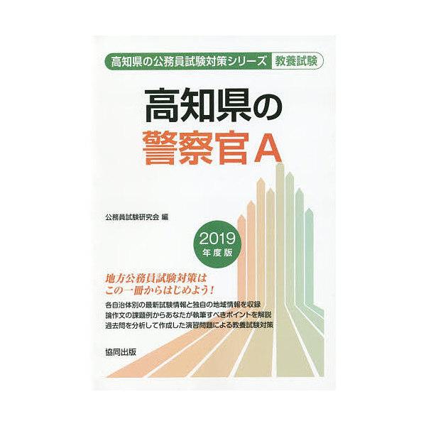 高知県の警察官A 教養試験 2019年度版/公務員試験研究会