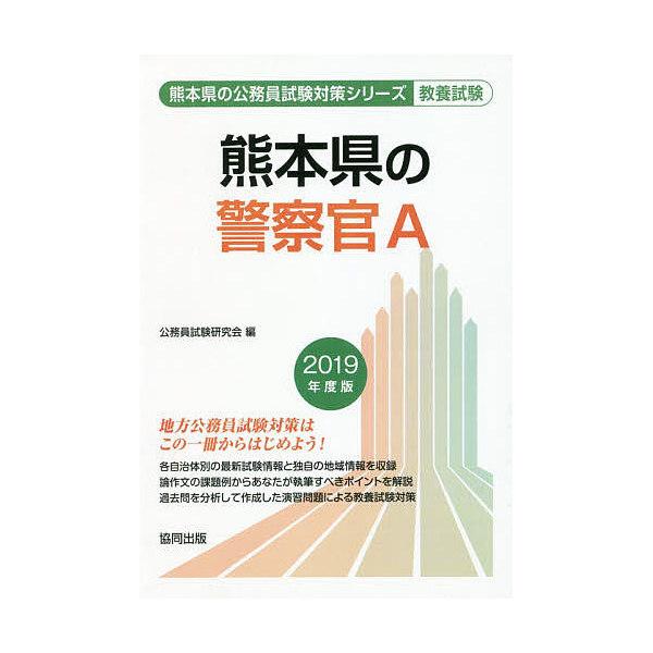 熊本県の警察官A 教養試験 2019年度版/公務員試験研究会