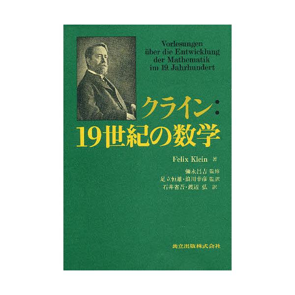 クライン:19世紀の数学/FelixKlein/石井省吾/渡辺弘