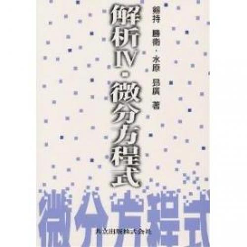 解析 4/釼持勝衛