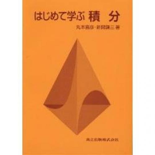 はじめて学ぶ積分/丸本嘉彦/新開謙三