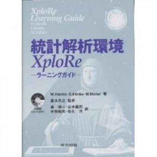 統計解析環境XploRe ラーニングガイド/W.Hardle/森裕一