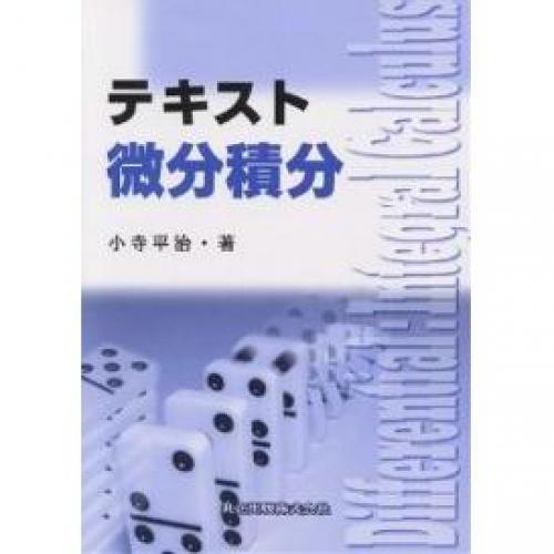 テキスト微分積分/小寺平治