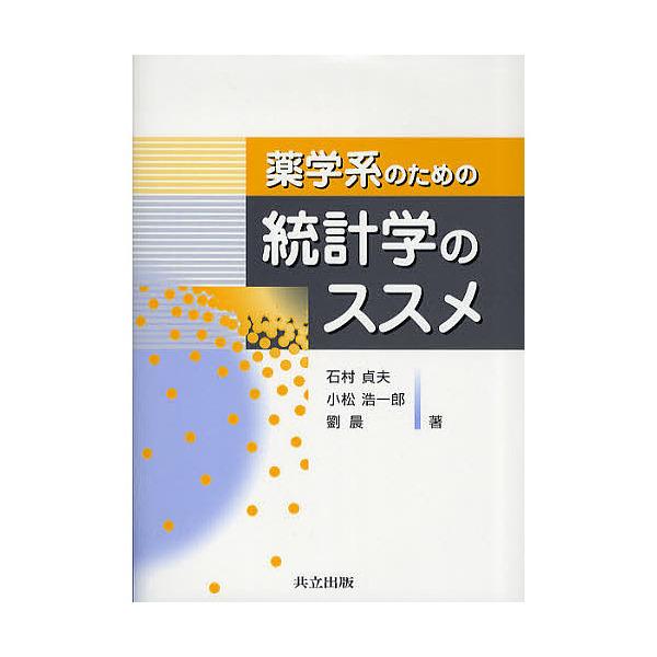 薬学系のための統計学のススメ/石村貞夫