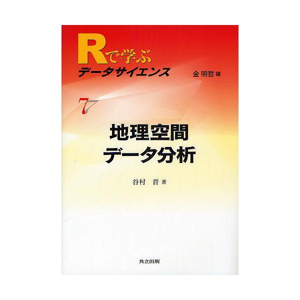 Rで学ぶデータサイエンス 7/金明哲