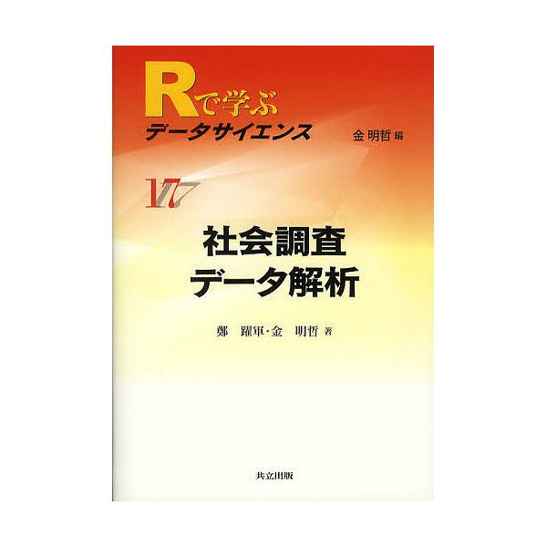 Rで学ぶデータサイエンス 17/金明哲