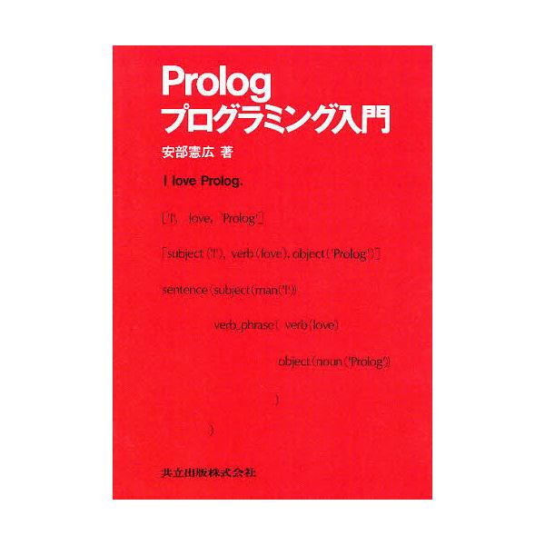 Prologプログラミング入門/安部憲広