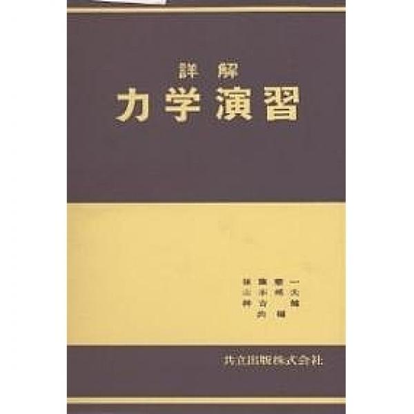 LOHACO - 詳解 力学演習/後藤憲...