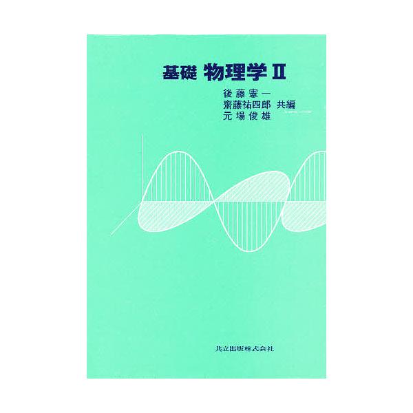 LOHACO - 基礎物理学 2/後藤憲一...